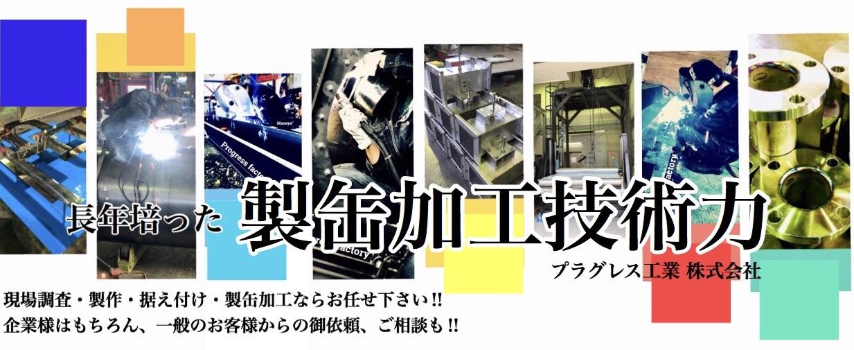 プラグレス工業 製缶加工 溶接 機械加工 現場工事|大阪 高槻